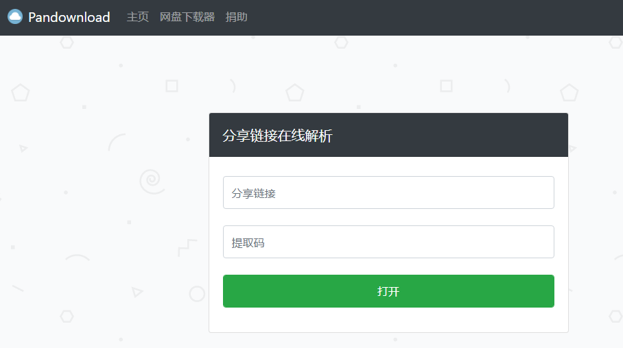 pandownload网页版